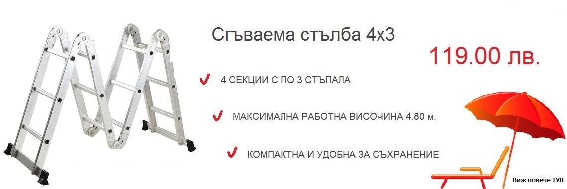 Промоция_Юли