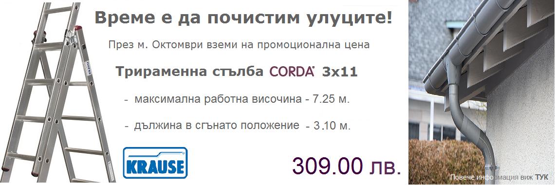 Corda-3-11