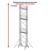 Скеле AS3000 13.35 m. АРОН