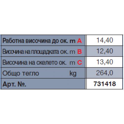 Скеле Stabilo 14.40 m KRAUSE