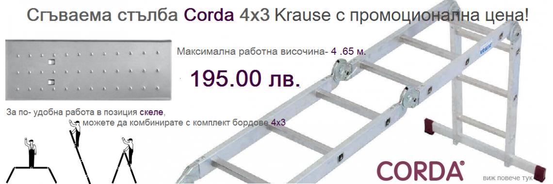Алуминиева стълба  Corda 4x3
