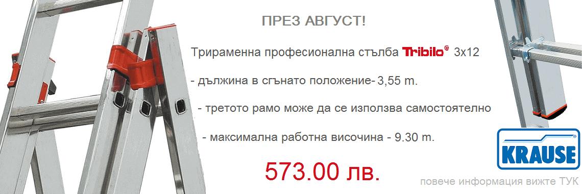 Алуминиева стълба Tribilo 3x12 промоция август