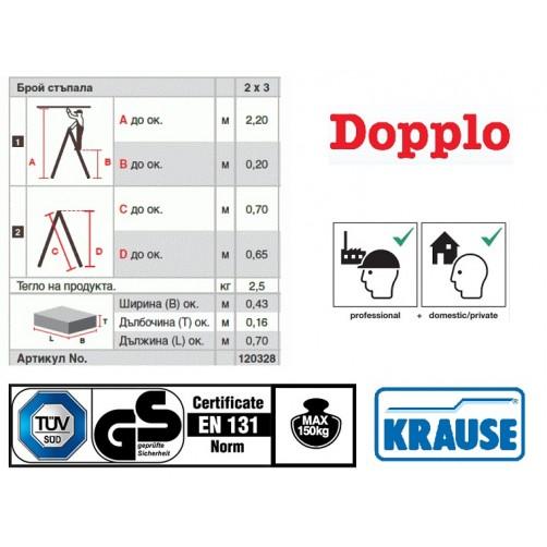 Домакинска стълба DOPPLO 2x3