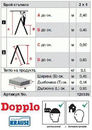 Домакинска стълба Dopplo 2x4 Krause описание и сертификати