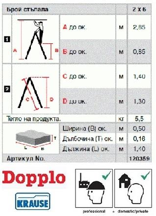 Домакинска стълба Dopplo 2x6 Krause описание и сертификати