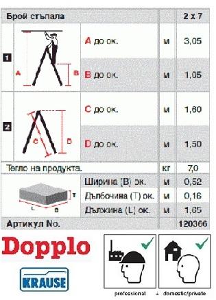 Домакинска стълба Dopplo 2x7 Krause описание и сертификати