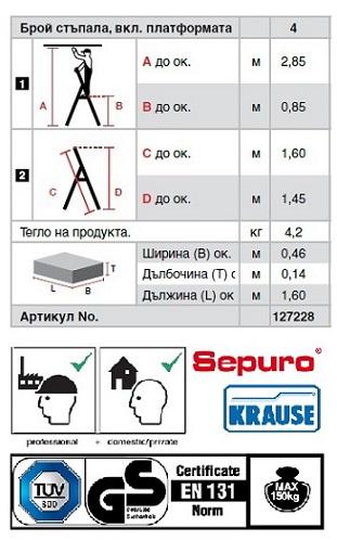 Домакинска стълба Sepuro 3+1 Krause описание и сертификати