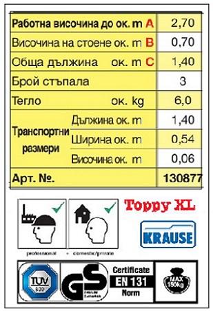 Домакинска стълба Toppy XL с три гумирани стъпала Krause описание и сертификати