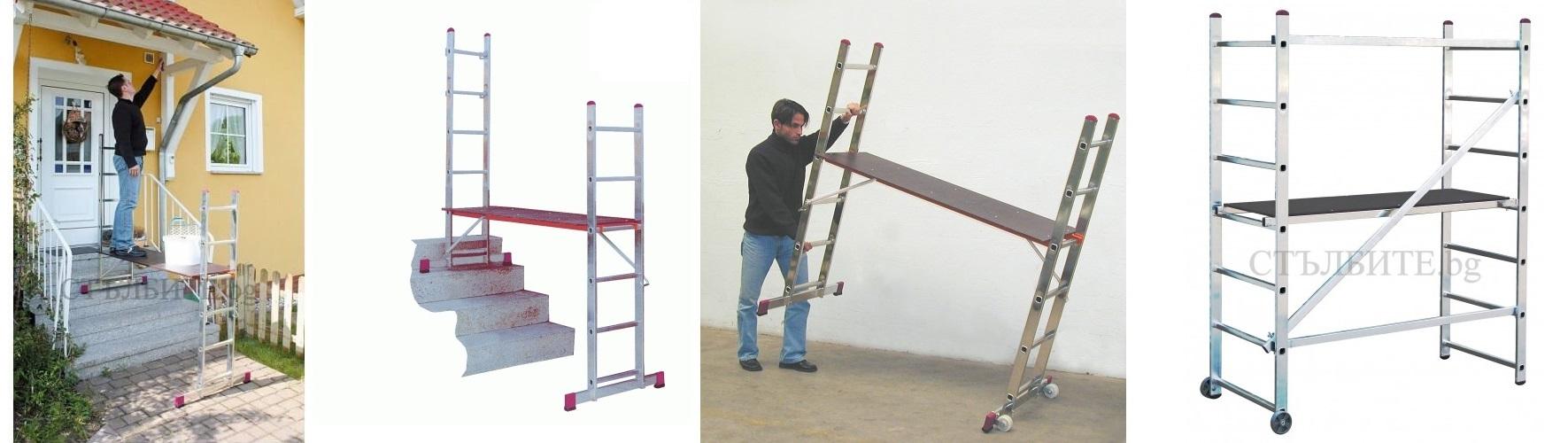 Скелета от алуминий с малък размер и работна височина