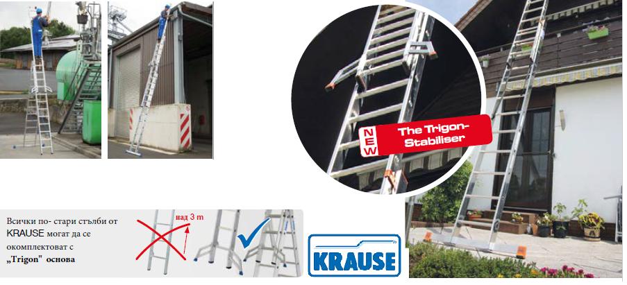 Алуминиеви стълби с универсална основа Trigon KRAUSE